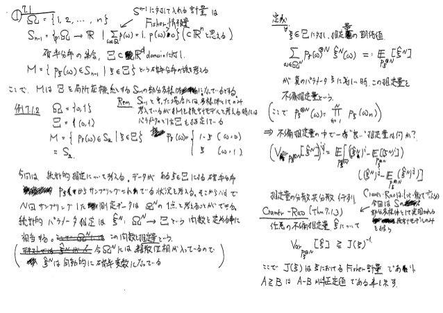 情報幾何学の基礎、第7章発表ノート