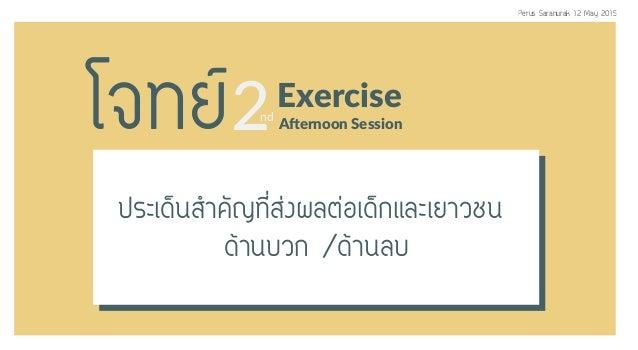 ⨷ »ÃÐà´ç¹ÊÓ¤ÑÞ·ÕèÊ‹§¼Åμ‹Íà´ç¡áÅÐàÂÒǪ¹ ´ŒÒ¹ºÇ¡ /´ŒÒ¹Åº Exercise 2Afternoon Session nd Perus Saranurak 12 May 2015