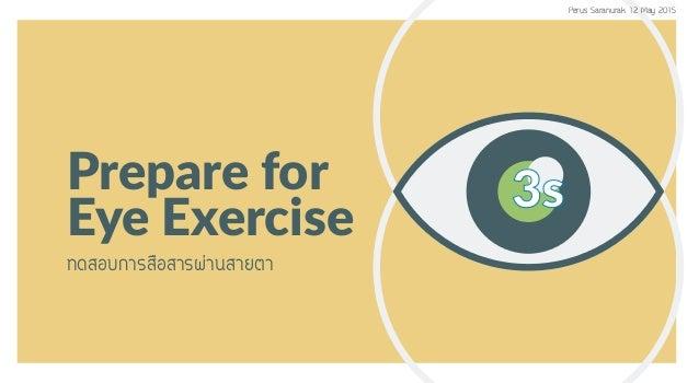 ·´Êͺ¡ÒÃÊ×ÍÊÒü‹Ò¹ÊÒÂμÒ Prepare for Eye Exercise 3s3s Perus Saranurak 12 May 201512 M