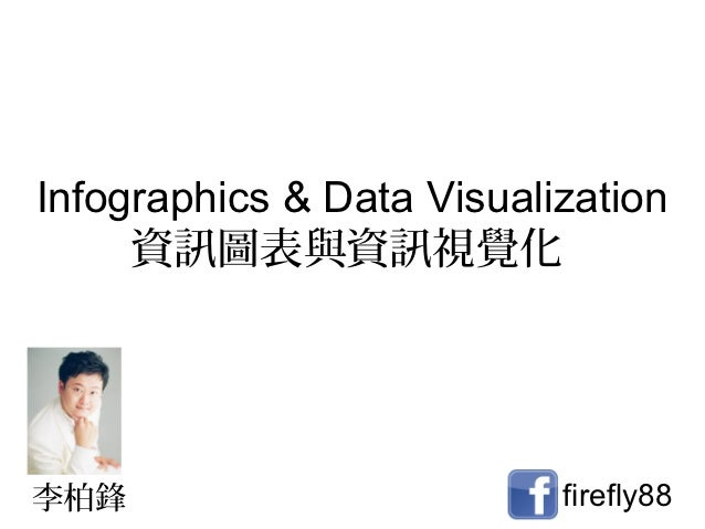 Infographics & Data Visualization     資訊圖表與資訊視覺化李柏鋒                        firefly88