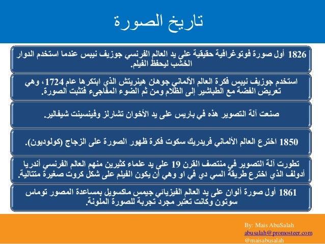 By: Mais AbuSalah abusalah@promosteer.com @maisabusalah 1826الدوار استخدم عندما نيبس جوزيف الفرنسي العالم ي...