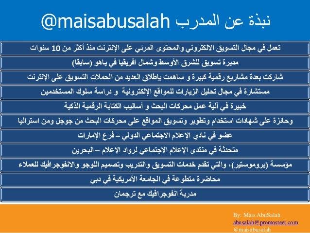 By: Mais AbuSalah abusalah@promosteer.com @maisabusalah المدرب عن نبذة@maisabusalah من أكثر منذ اإلنترنت عل...