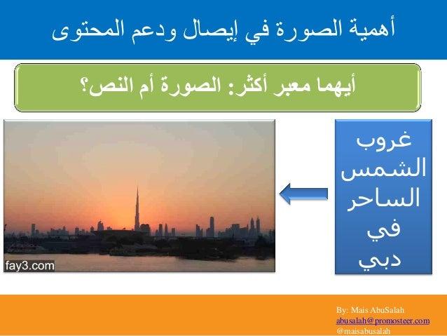 By: Mais AbuSalah abusalah@promosteer.com @maisabusalah أكثر معبر أيهما:النص؟ أم الصورة المحتوى ودعم إيصا...
