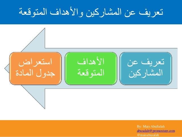 By: Mais AbuSalah abusalah@promosteer.com @maisabusalah المتوقعة واألهداف المشاركين عن تعريف عن تعريف المشا...