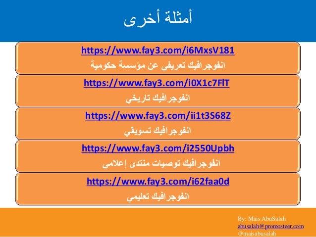 By: Mais AbuSalah abusalah@promosteer.com @maisabusalah https://www.fay3.com/i6MxsV181 حكومية مؤسسة عن تعريفي انف...