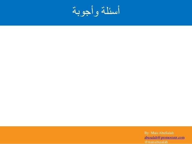 By: Mais AbuSalah abusalah@promosteer.com @maisabusalah وأجوبة أسئلة