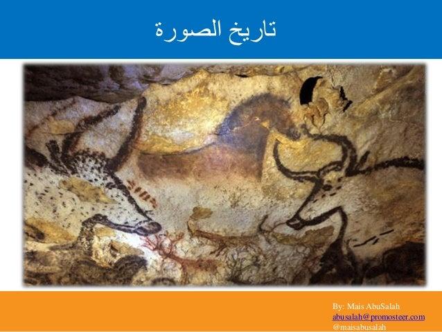 By: Mais AbuSalah abusalah@promosteer.com @maisabusalah الصورة تاريخ