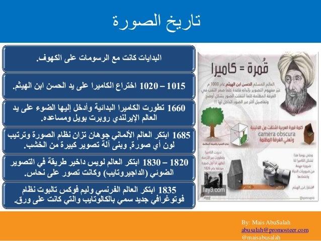 By: Mais AbuSalah abusalah@promosteer.com @maisabusalah الكهوف على الرسومات مع كانت البدايات. 1015–1020الهيثم...