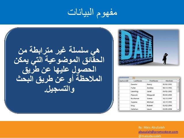 By: Mais AbuSalah abusalah@promosteer.com @maisabusalah اىثٞاّاخ ًٍٖ٘ف ِٓ ِزشاثطخ غ١ش عٍغٍخ ٟ٘ ٓ٠ّى ٟاٌز اٌ...