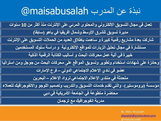 By: Mais AbuSalah abusalah@promosteer.com @maisabusalah اىَذسب ِػ ّثزج@maisabusalah ِٓ أوضش ِٕز اإلٔزشٔذ ٍٝػ...