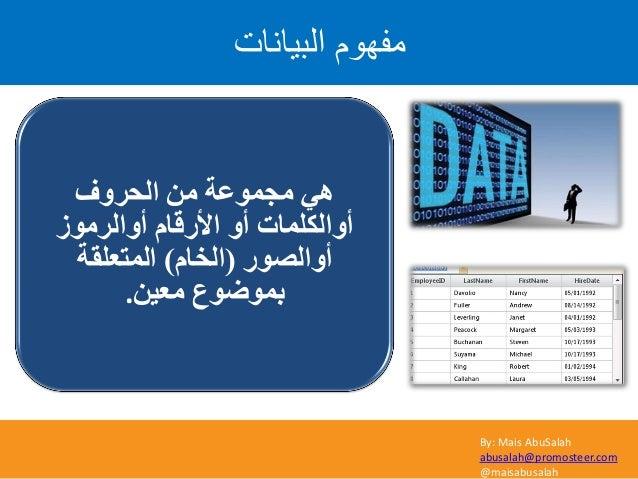 By: Mais AbuSalah abusalah@promosteer.com @maisabusalah اىثٞاّاخ ًٍٖ٘ف اٌؾشٚف ِٓ ِغّٛػخ ٟ٘ أٚاٌشِٛص َاألسلب ٚ...
