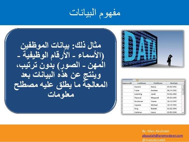 By: Mais AbuSalah abusalah@promosteer.com @maisabusalah اىثٞاّاخ ًٍٖ٘ف رٌه ِضبي:ٓ١اٌّٛظف ث١بٔبد (األعّبء-اٌ...