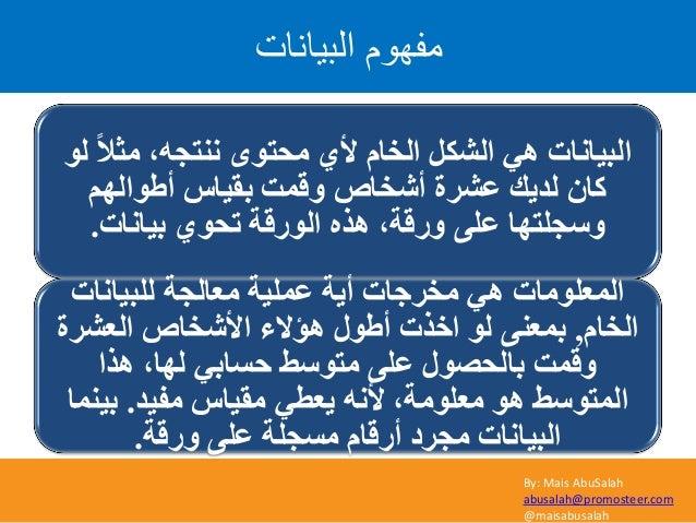 By: Mais AbuSalah abusalah@promosteer.com @maisabusalah ٌٛ ًالِض ،ٕٗٔزغ ِٜٛؾز ٞأل َاٌخب ًاٌشى ٟ٘ اٌج١بٔبد ...