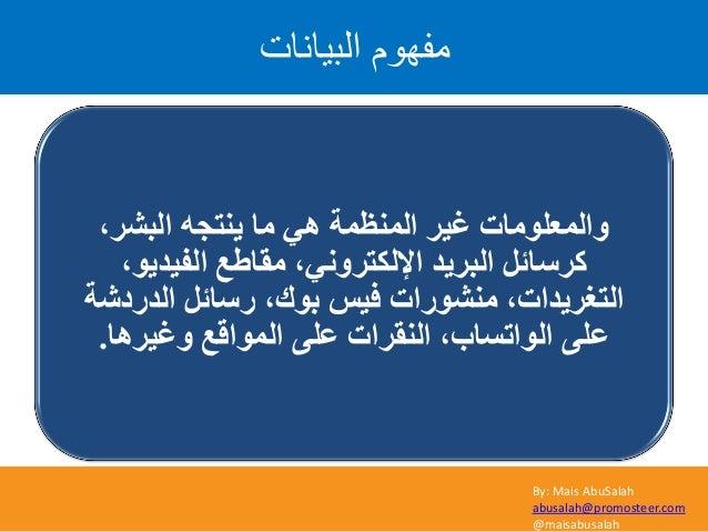 By: Mais AbuSalah abusalah@promosteer.com @maisabusalah ،اٌجشش ٗ٠ٕزغ ِب ٟ٘ إٌّظّخ غ١ش ٚاٌّؼٍِٛبد ،ٛ٠اٌف١ذ ...