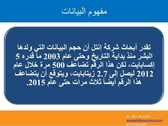 By: Mais AbuSalah abusalah@promosteer.com @maisabusalah اىثٞاّاخ ًٍٖ٘ف ٌٚذ٘ب ٟاٌز اٌج١بٔبد ُؽغ ْأ ًإٔز شش...