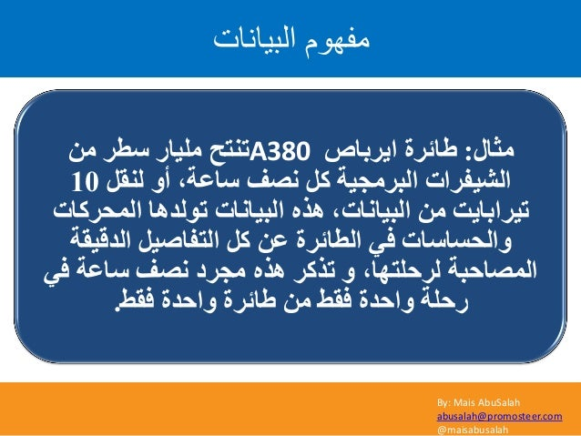 By: Mais AbuSalah abusalah@promosteer.com @maisabusalah اىثٞاّاخ ًٍٖ٘ف ِضبي:ا٠شثبص ؽبئشحA380ِٓ عطش ٍِ١بس رٕ...
