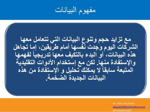 By: Mais AbuSalah abusalah@promosteer.com @maisabusalah اىثٞاّاخ ًٍٖ٘ف ِؼٙب ًِرزؼب ٟاٌز اٌج١بٔبد ٚرٕٛع ُؽغ...