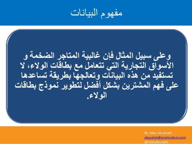 By: Mais AbuSalah abusalah@promosteer.com @maisabusalah اىثٞاّاخ ًٍٖ٘ف ٚ اٌؼخّخ اٌّزبعش غبٌج١خ ْفئ اٌّضبي ً١...