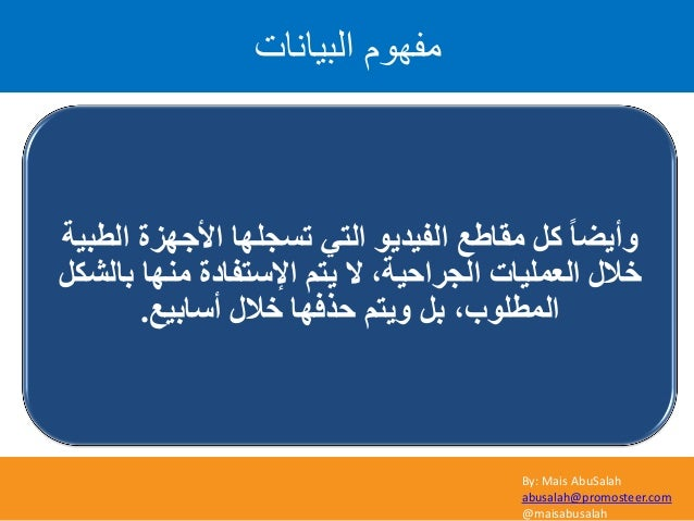 By: Mais AbuSalah abusalah@promosteer.com @maisabusalah اىثٞاّاخ ًٍٖ٘ف اٌطج١خ األعٙضح رغغٍٙب ٟاٌز ٛ٠اٌف١ذ ِ...