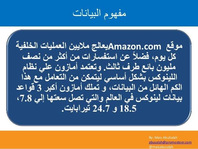 By: Mais AbuSalah abusalah@promosteer.com @maisabusalah اىثٞاّاخ ًٍٖ٘ف ِٛلغAmazon.comاٌخٍف١خ اٌؼٍّ١بد ٓ١٠ِال ...