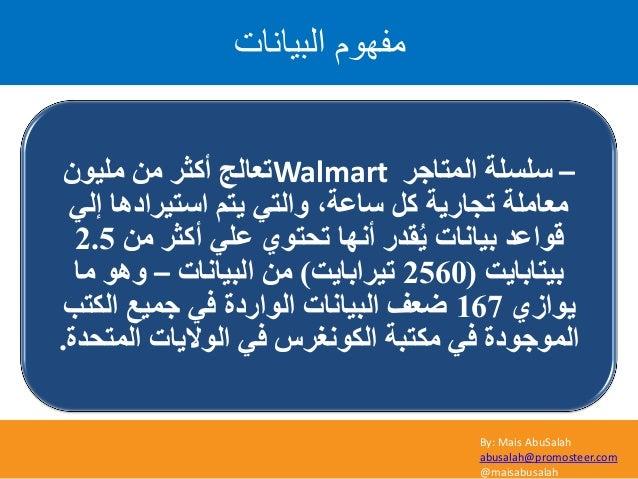 By: Mais AbuSalah abusalah@promosteer.com @maisabusalah اىثٞاّاخ ًٍٖ٘ف –اٌّزبعش عٍغٍخWalmartْٛ١ٍِ ِٓ أوضش رؼبٌظ...