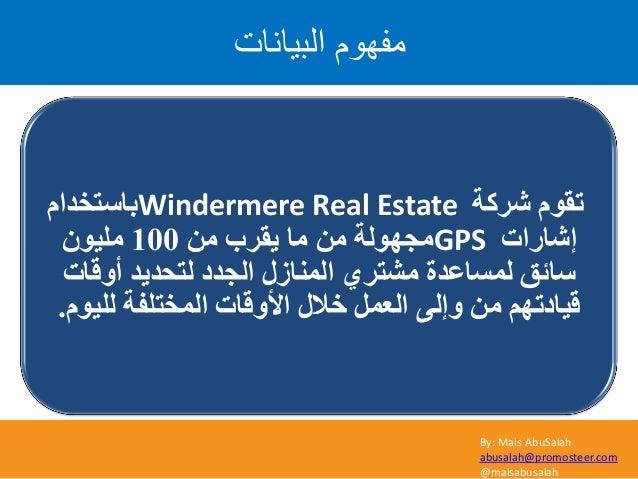 By: Mais AbuSalah abusalah@promosteer.com @maisabusalah اىثٞاّاخ ًٍٖ٘ف ششوخ َٛرمWindermere Real Estateَثبعزخذا ...