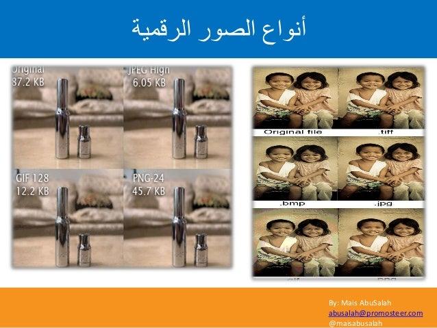 By: Mais AbuSalah abusalah@promosteer.com @maisabusalah اىشقَٞح اىص٘س أّ٘اع
