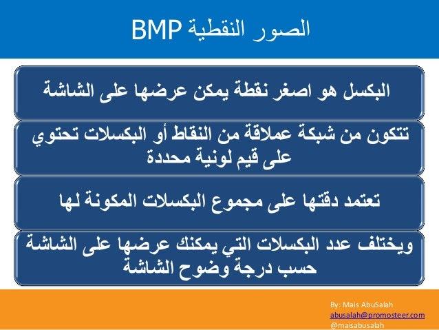 By: Mais AbuSalah abusalah@promosteer.com @maisabusalah اىْقطٞح اىص٘سBMP اٌشبشخ ٍٝػ ػشػٙب ٓ٠ّى ٔمطخ اطغش ٛ...