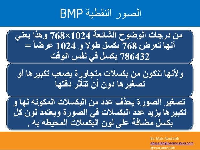 By: Mais AbuSalah abusalah@promosteer.com @maisabusalah اىْقطٞح اىص٘سBMP اٌشبئؼخ اٌٛػٛػ دسعبد ِٓ1024×768ٟٕ٠ؼ ...