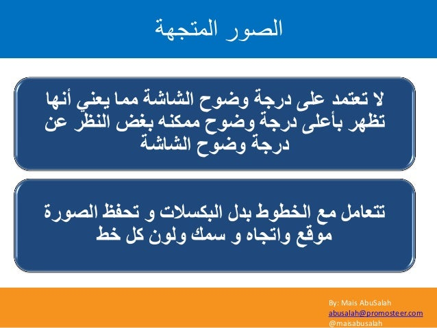 By: Mais AbuSalah abusalah@promosteer.com @maisabusalah اىَرعٖح اىص٘س أٔٙب ٟٕ٠ؼ ِّب اٌشبشخ ٚػٛػ دسعخ ٍٝػ...