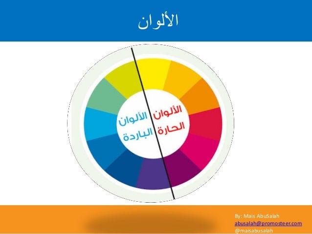 By: Mais AbuSalah abusalah@promosteer.com @maisabusalah ُاألى٘ا