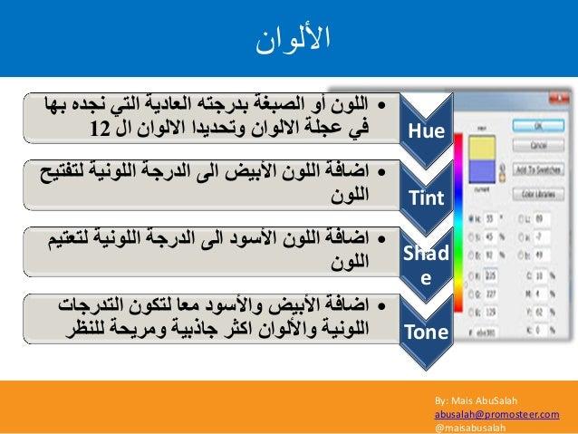 By: Mais AbuSalah abusalah@promosteer.com @maisabusalah ُاألى٘ا Hue •ثٙب ٖٔغذ ٟاٌز اٌؼبد٠خ ٗثذسعز اٌظجغخ ٚأ...