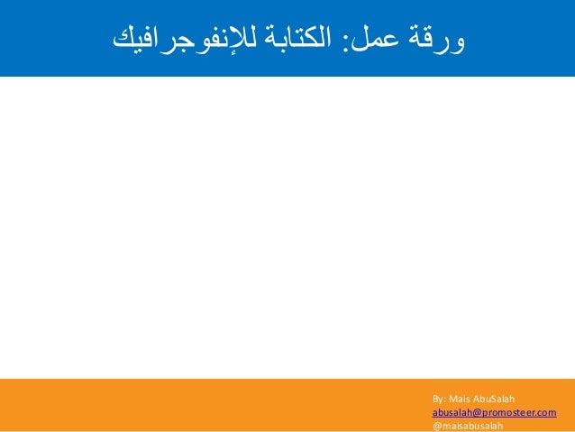 By: Mais AbuSalah abusalah@promosteer.com @maisabusalah ػَو ٗسقح:ىإلّف٘ظشافٞل اىنراتح
