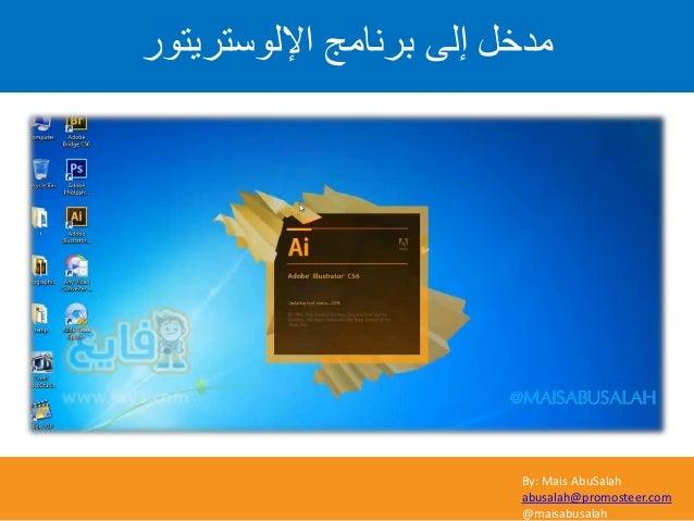 By: Mais AbuSalah abusalah@promosteer.com @maisabusalah اإلى٘صرشٝر٘س تشّاٍط ٚإى ٍذخو
