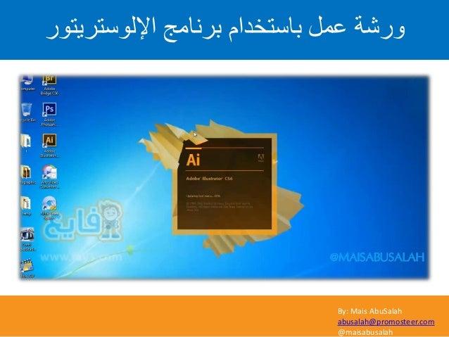 By: Mais AbuSalah abusalah@promosteer.com @maisabusalah ًتاصرخذا ػَو ٗسشحاإلى٘صرشٝر٘س تشّاٍط