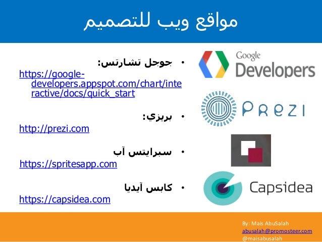 By: Mais AbuSalah abusalah@promosteer.com @maisabusalah •تشارتس جوجل: https://google- developers.appspot.com/chart/int...