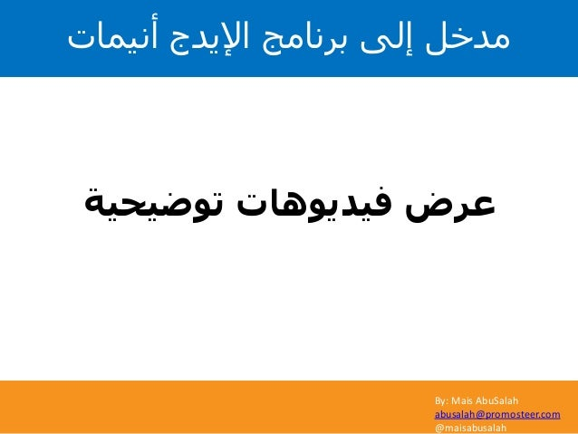 By: Mais AbuSalah abusalah@promosteer.com @maisabusalah توضيحية فيديوهات عرض أنيمات اإليدج برنامج إلى مدخل