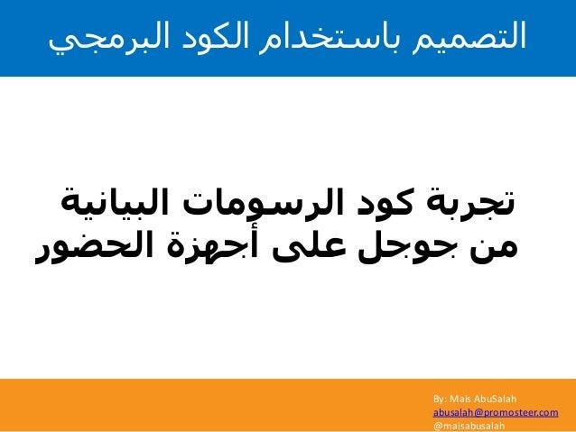 By: Mais AbuSalah abusalah@promosteer.com @maisabusalah البيانية الرسومات كود تجربة الحضور أجهزة على جوجل ...