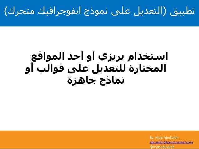 By: Mais AbuSalah abusalah@promosteer.com @maisabusalah المواقع أحد أو بريزي استخدام أو قوالب على للتعديل...