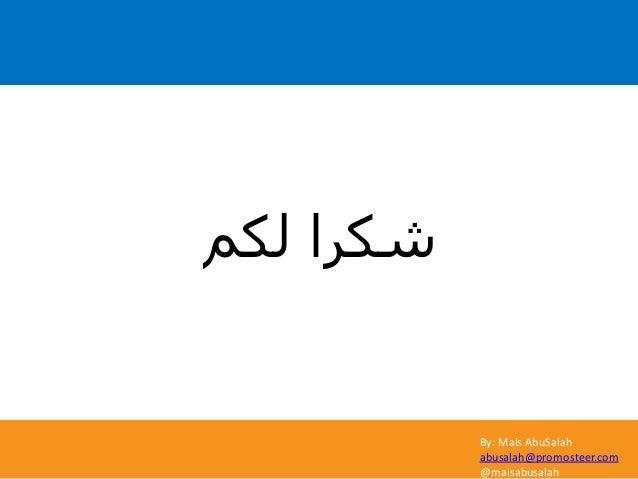 By: Mais AbuSalah abusalah@promosteer.com @maisabusalah لكم شكرا