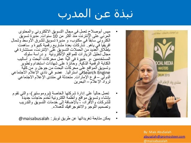 By: Mais AbuSalah abusalah@promosteer.com @maisabusalah •والمحتوى االلكتروني التسويق مجال في تعمل أبوصالح م...