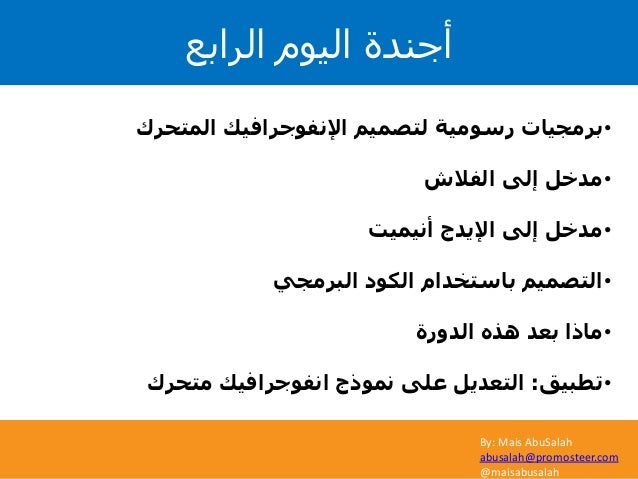 By: Mais AbuSalah abusalah@promosteer.com @maisabusalah الرابع اليوم أجندة By: Mais AbuSalah abusalah@promosteer.com...
