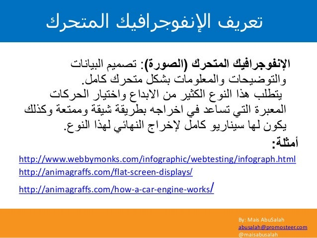 By: Mais AbuSalah abusalah@promosteer.com @maisabusalah المتحرك اإلنفوجرافيك تعريف المتحرك اإلنفوجرافيك(الصورة...