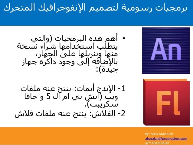 By: Mais AbuSalah abusalah@promosteer.com @maisabusalah •البرمجيات هذه أهم(والتي نسخة شراء استخدامها يتطلب...