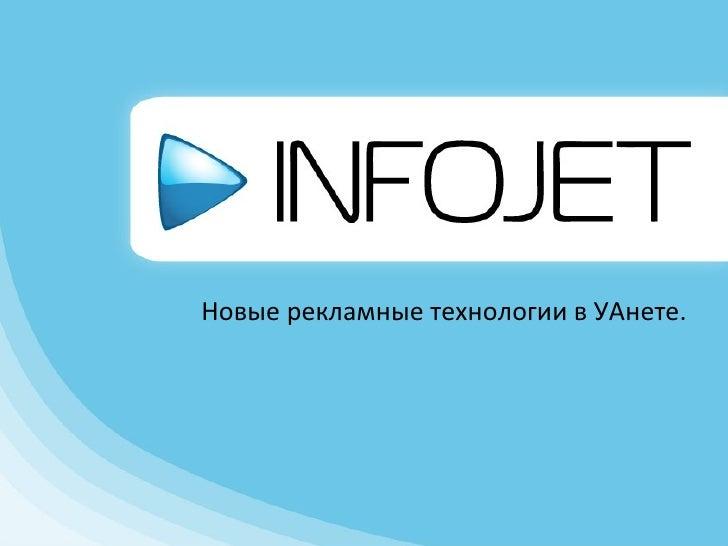 Новые рекламные технологии в УАнете.