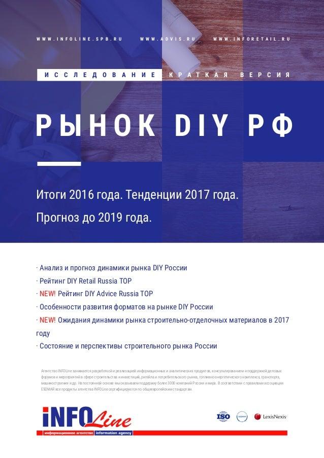 · Анализ и прогноз динамики рынка DIY России · Рейтинг DIY Retail Russia TOP · NEW! Рейтинг DIY Advice Russia TOP · Особен...