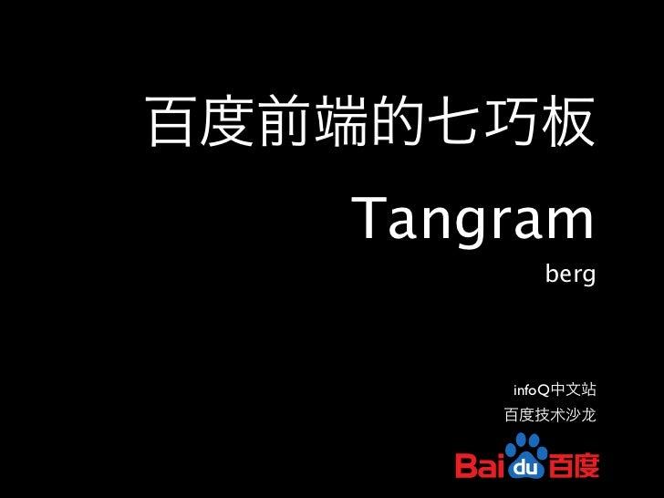 Tangram        berg    infoQ