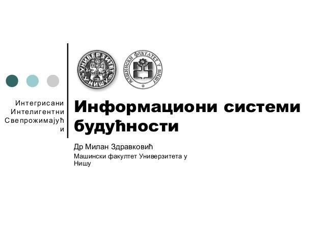 Интегрисани Интелигентни   Информациони системи                будућностиСвепрожимајућ            и                Др Мила...
