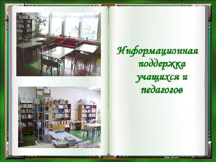 informacionnaya poddershka pedagogov Slide 1