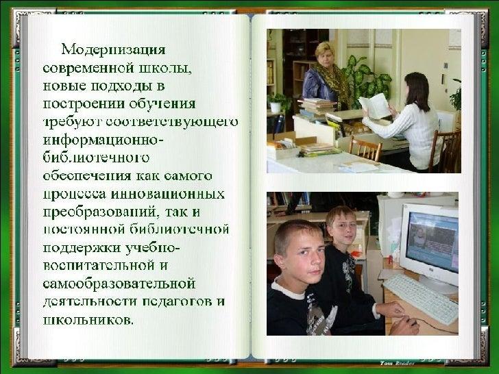 informacionnaya poddershka pedagogov Slide 2